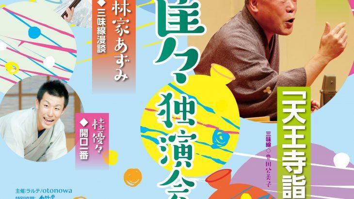 独演会 ~雀々夏祭り2019~