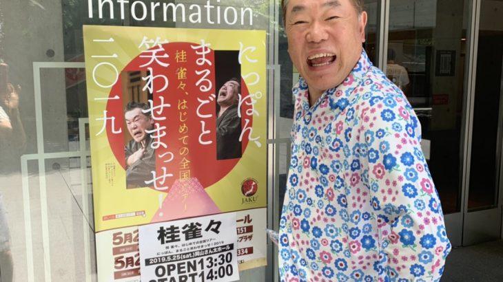 2019全国ツアー ~岡山公演