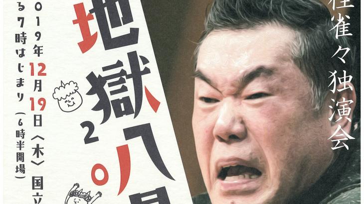 地獄八景亡者戯2019 桂雀々独演会