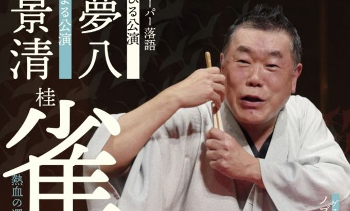 桂雀々 独演会 ~熱血の還暦公演