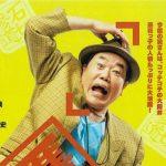 プレミアムドラマ「贋作男はつらいよ」各種メディアで話題に!